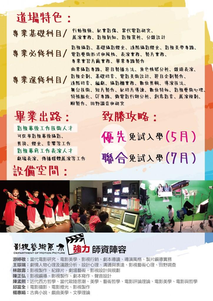 10701影藝招生DM-04-五專